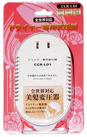 ドライヤー専用変圧器 CCR-LD1